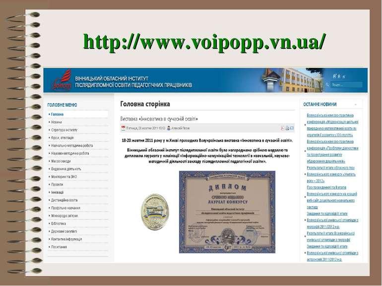 http://www.voipopp.vn.ua/