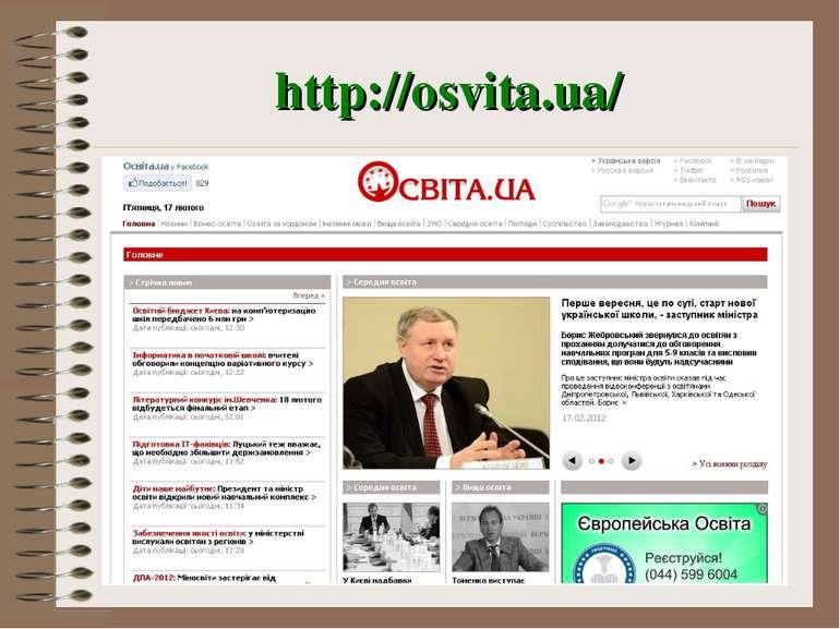 http://osvita.ua/
