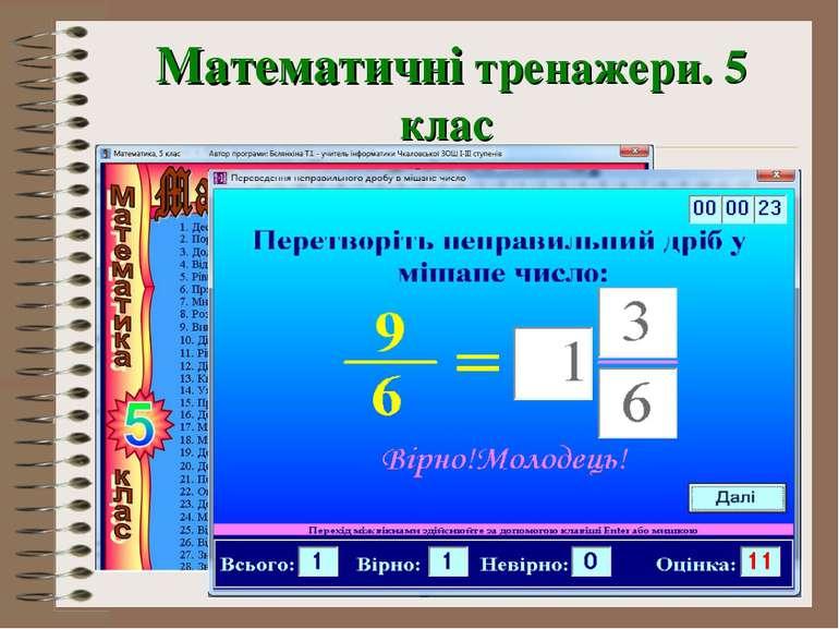 Математичні тренажери. 5 клас