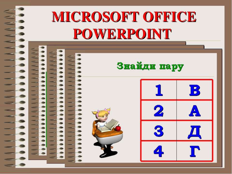 MICROSOFT OFFICE POWERPOINT