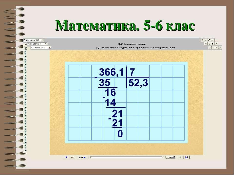 Математика. 5-6 клас