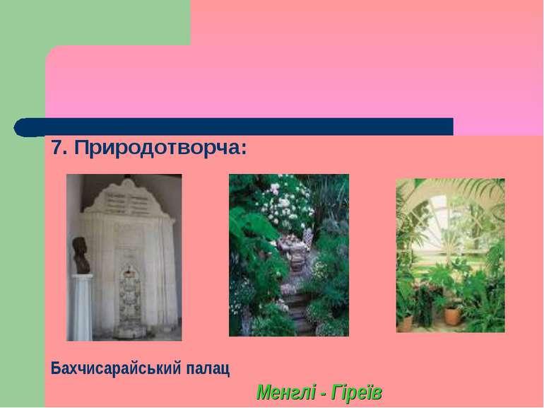 7. Природотворча: Бахчисарайський палац Менглі - Гіреїв