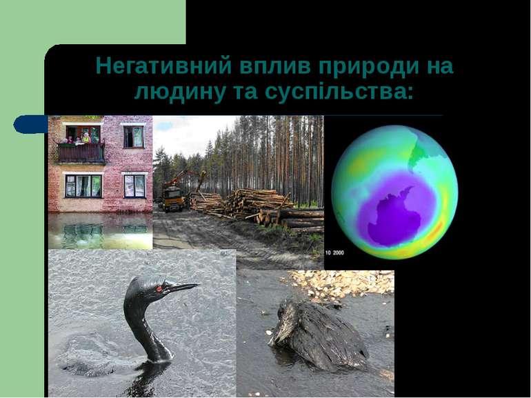 Негативний вплив природи на людину та суспільства: