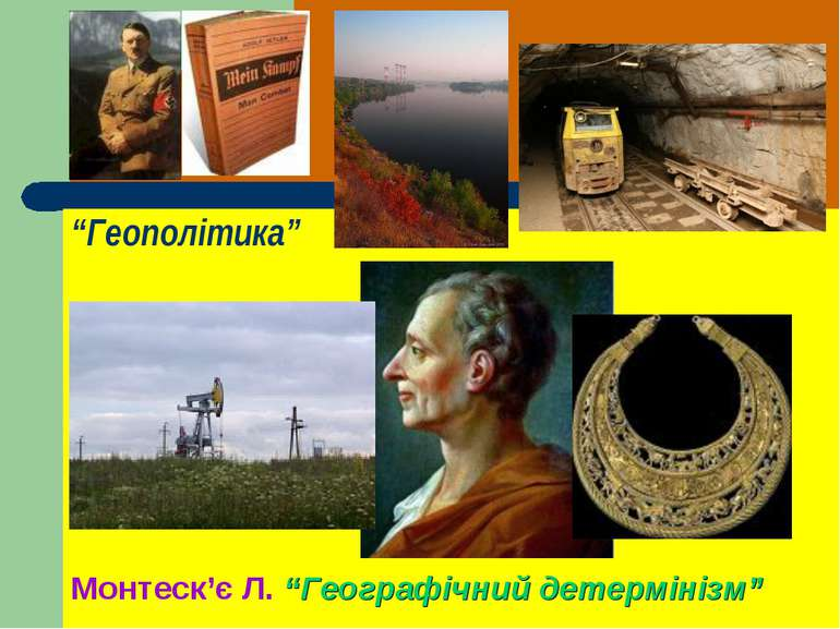 """""""Геополітика"""" Монтеск'є Л. """"Географічний детермінізм"""""""