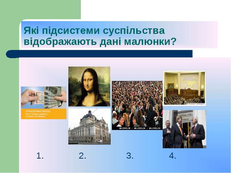 Які підсистеми суспільства відображають дані малюнки? 1. 2. 3. 4.