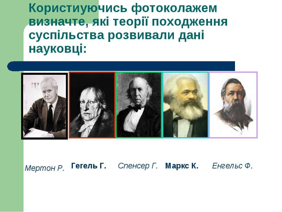 Користиуючись фотоколажем визначте, які теорії походження суспільства розвива...