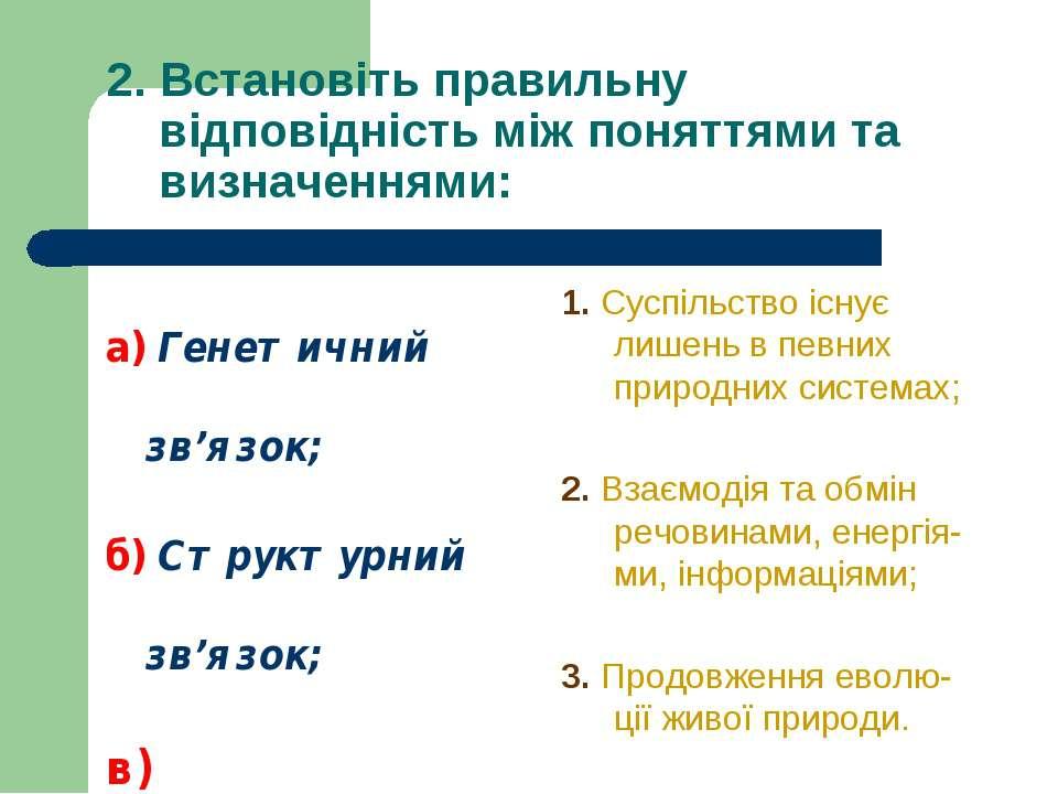 2. Встановіть правильну відповідність між поняттями та визначеннями: а) Генет...