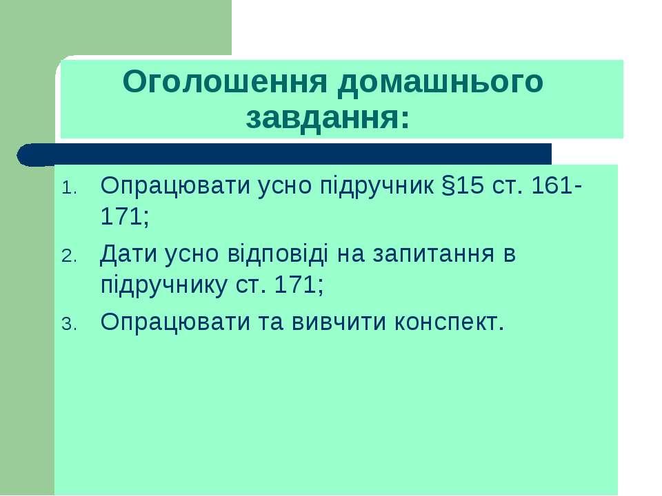 Оголошення домашнього завдання: Опрацювати усно підручник §15 ст. 161-171; Да...