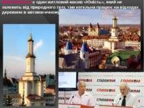 Володимир Дерій Є ще Швеція – країна, яка має власний природний газ, але зара...