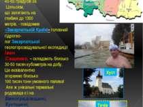 «Тільки на Берегівщині, за попередніми даними, сумарні розвідані такі - запас...