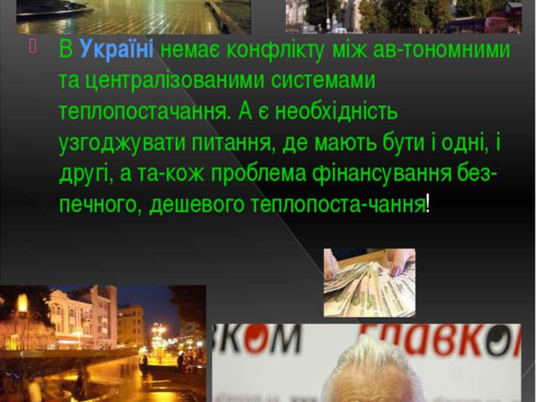 В Україні немає конфлікту між ав-тономними та централізованими системами тепл...