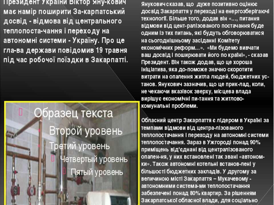 Янукович хоче скасувати централізоване теплопо-стачання Янукович сказав, що д...