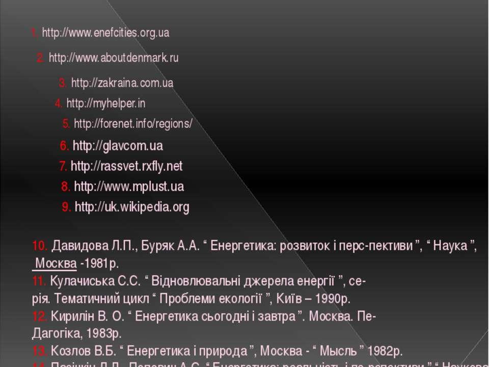 Список використаних джерел та література 1. http://www.enefcities.org.ua 2. h...