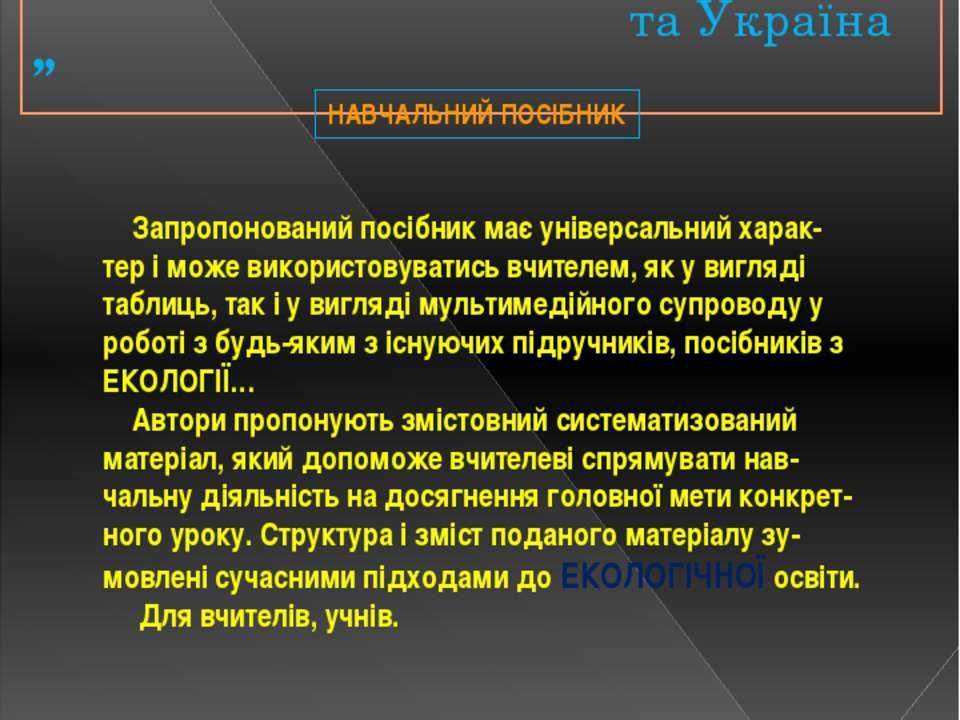 Виконав проект учень гр.№11 Ружицький А. В. Керівник проекту – викладач суспі...