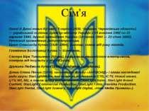 Сім'я Леоні д Дани лович Ку чма ( 9 серпня 1938, Чайкине, Чернігівська област...