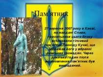 Пам'ятник 27 вересня 2007 року в Києві, на майдані Слави, прихильники цього б...