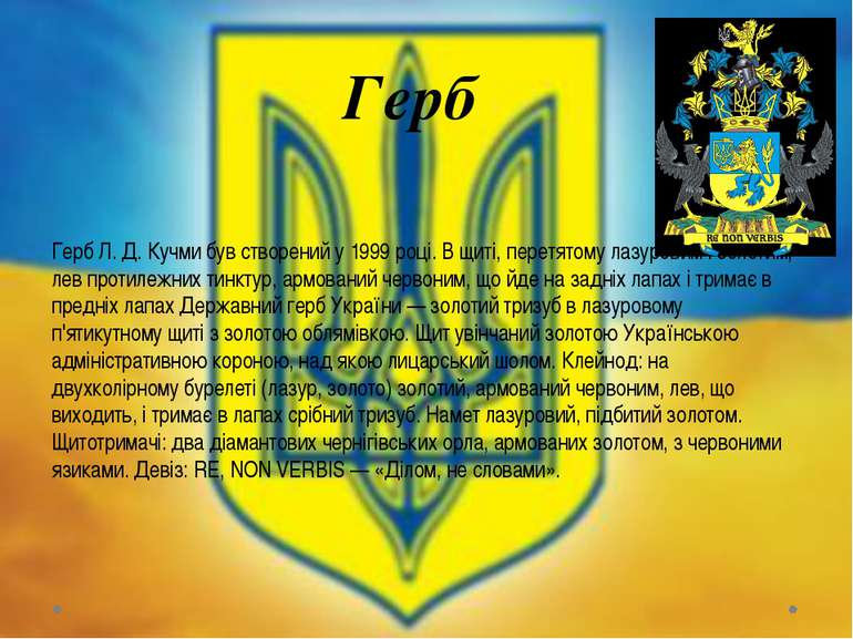 Герб Герб Л. Д. Кучми був створений у 1999 році. В щиті, перетятому лазуровим...