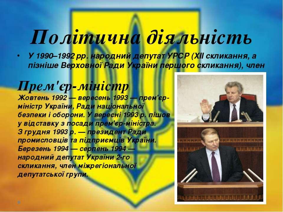 Політична діяльність У 1990–1992 рр. народний депутат УРСР (XII скликання, а ...