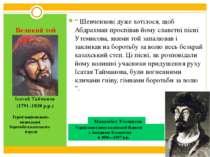 """Великий той """" Шевченкові дуже хотілося, щоб Абдрахман проспівав йому славетні..."""