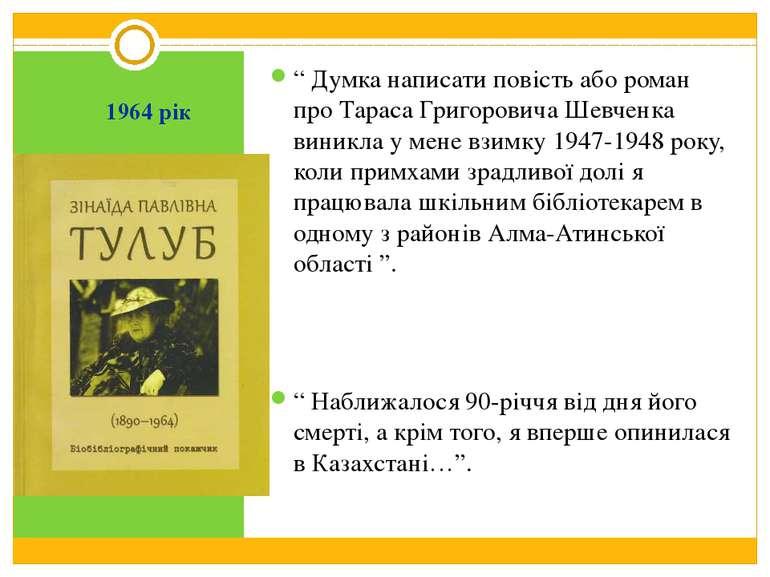 """1964 рік """" Думка написати повість або роман про Тараса Григоровича Шевченка в..."""