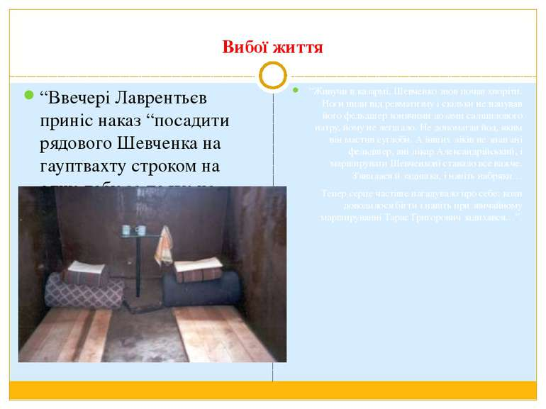 """Вибої життя """"Ввечері Лаврентьєв приніс наказ """"посадити рядового Шевченка на г..."""