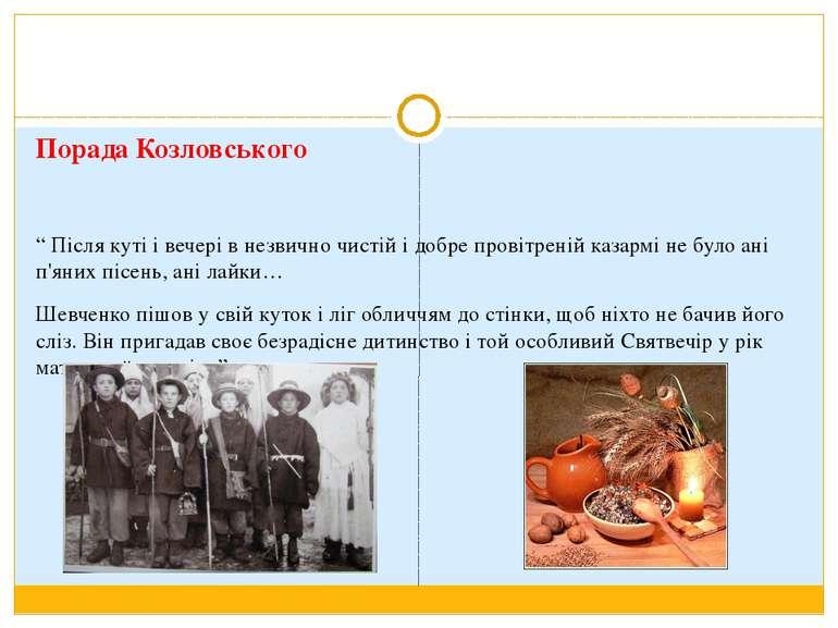 """Порада Козловського """" Після куті і вечері в незвично чистій і добре провітрен..."""