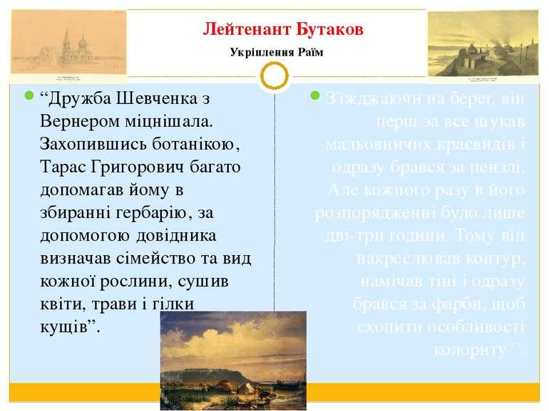 """Лейтенант Бутаков """"Дружба Шевченка з Вернером міцнішала. Захопившись ботаніко..."""