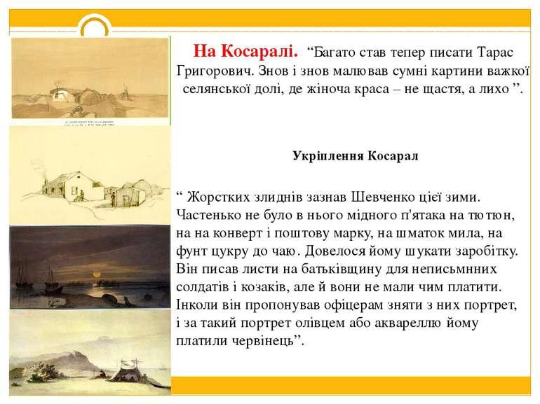 """На Косаралі. """"Багато став тепер писати Тарас Григорович. Знов і знов малював ..."""