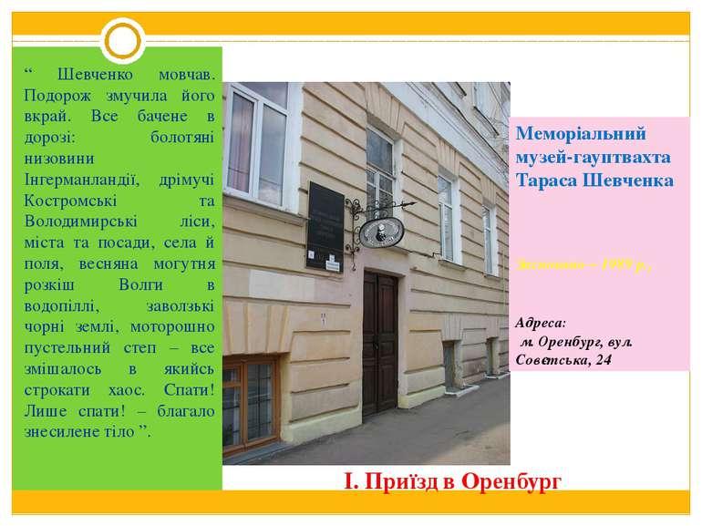 """І. Приїзд в Оренбург """" Шевченко мовчав. Подорож змучила його вкрай. Все бачен..."""