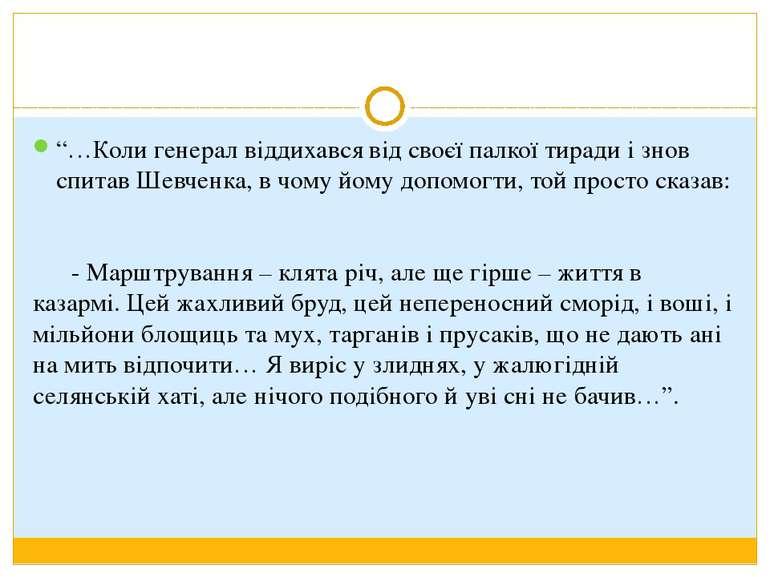 """""""…Коли генерал віддихався від своєї палкої тиради і знов спитав Шевченка, в ч..."""