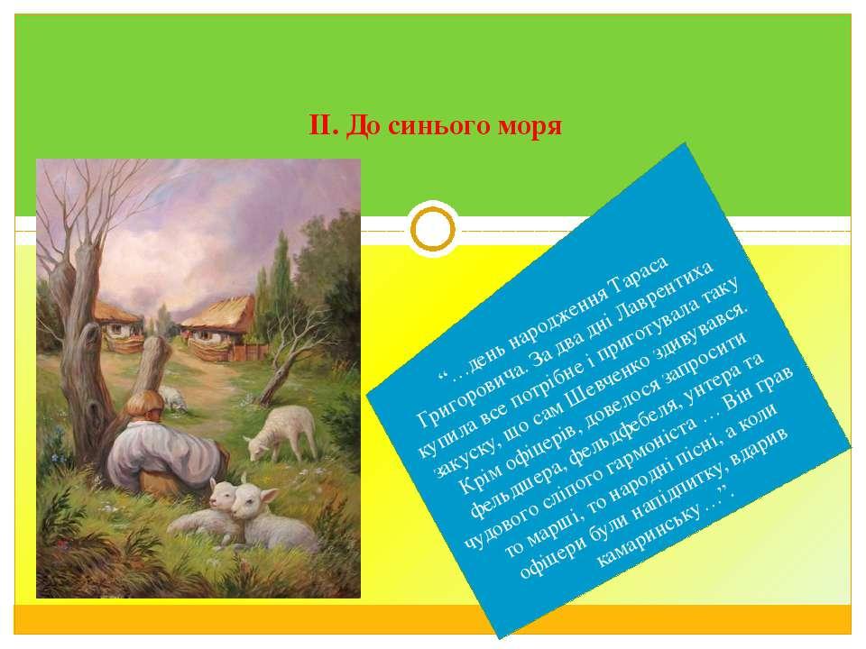 """ІІ. До синього моря """"…день народження Тараса Григоровича. За два дні Лавренти..."""