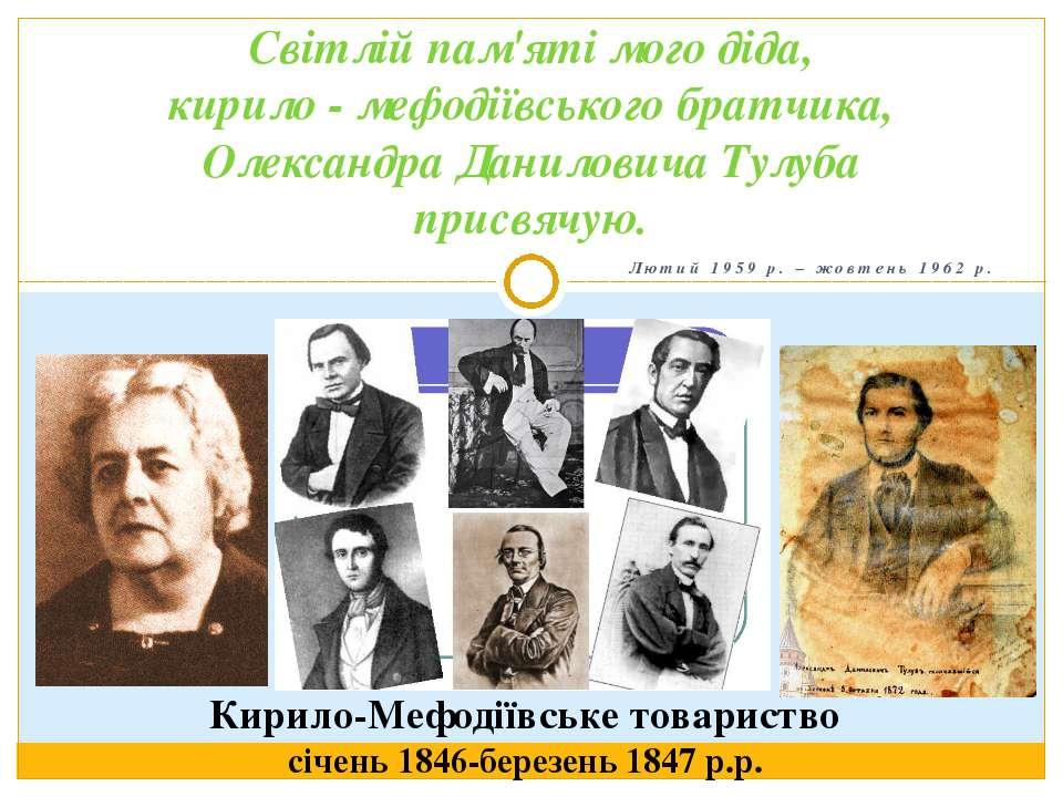 Лютий 1959 р. – жовтень 1962 р. Світлій пам'яті мого діда, кирило - мефодіївс...