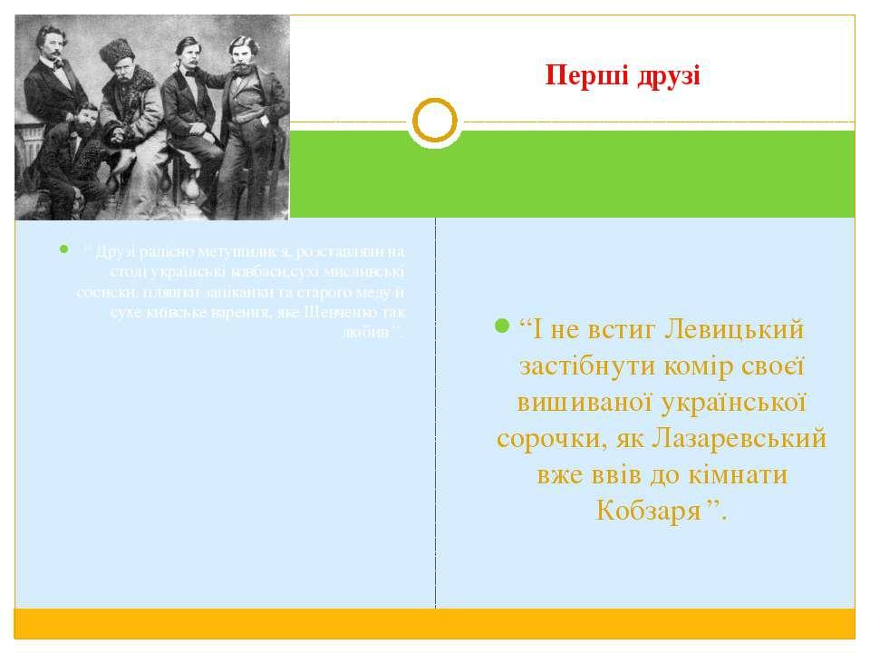 """"""" Друзі радісно метушилися, розставляли на столі українські ковбаси,сухі мисл..."""