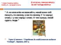""""""" Свою Україну любіть. Любіть її... во врем'я люте. """" А на москалiв не вважай..."""