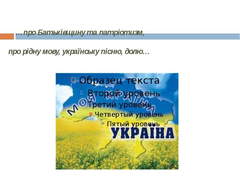 …про Батьківщину та патріотизм, про рідну мову, українську пісню, долю…
