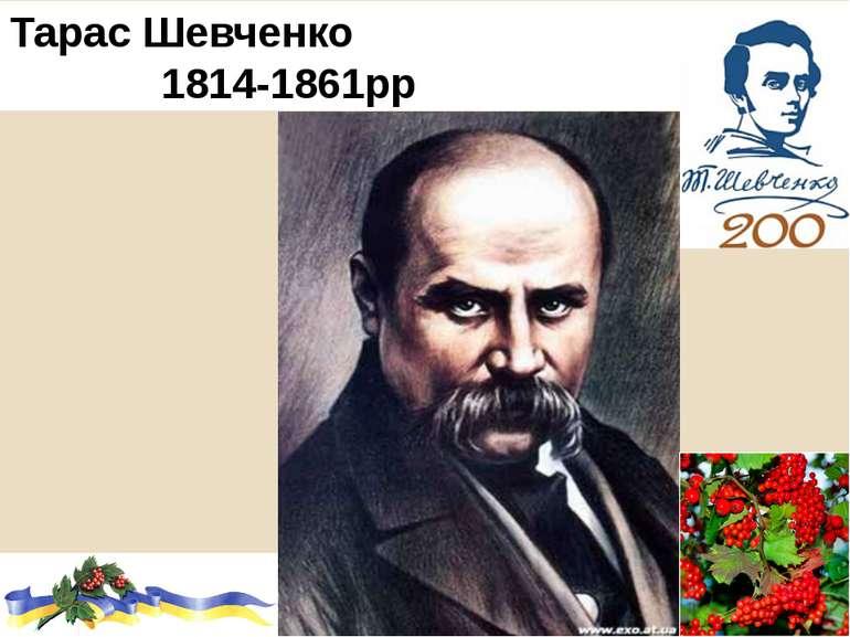 Тарас Шевченко 1814-1861рр
