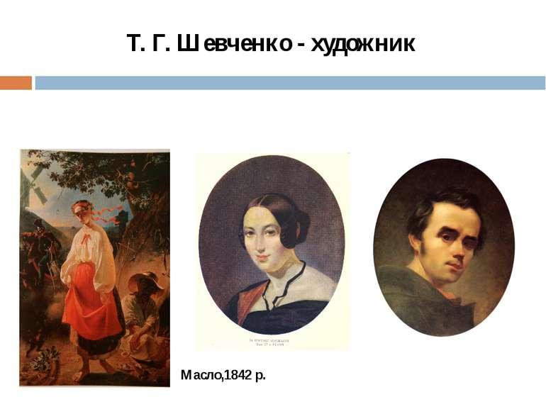 Масло,1842 р. Т. Г. Шевченко - художник