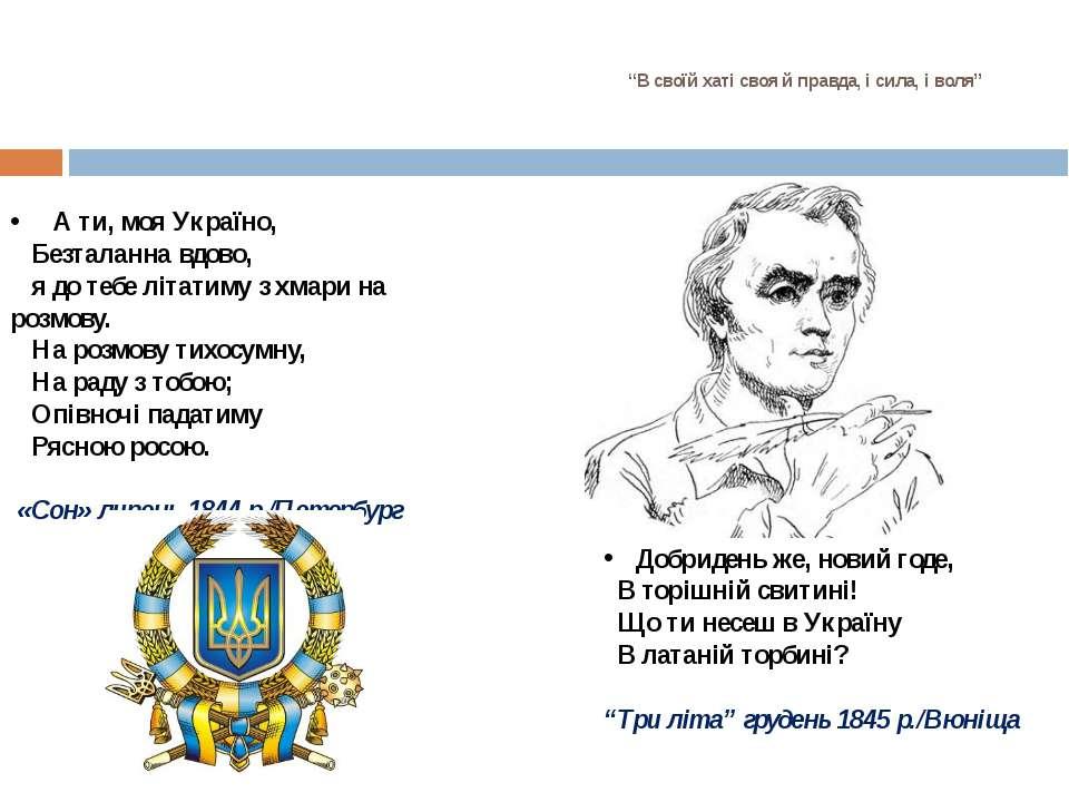 """""""В своїй хаті своя й правда, і сила, і воля"""" А ти, моя Україно, Безталанна вд..."""