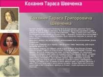 Кохання Тараса Шевченка