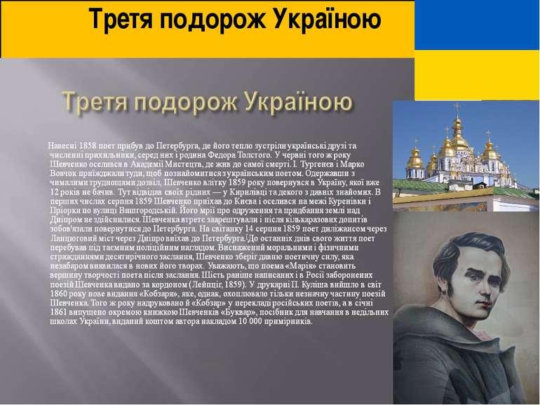 Третя подорож Україною