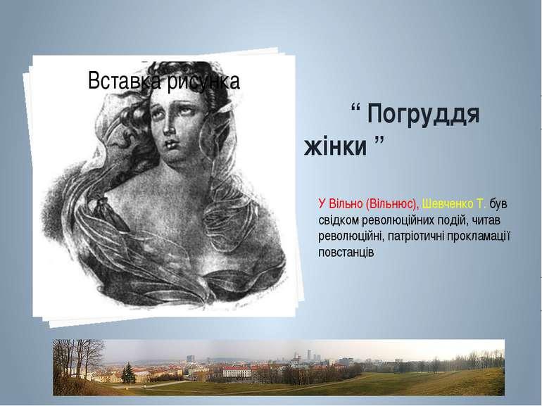 """"""" Погруддя жінки """" У Вільно (Вільнюс), Шевченко Т. був свідком революційних п..."""
