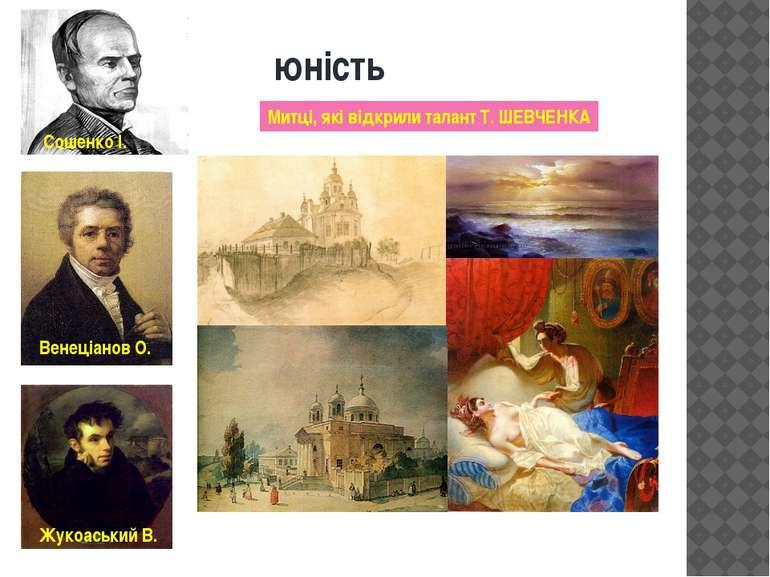 юність Венеціанов О. Жукоаський В. Сошенко І. Митці, які відкрили талант Т. Ш...