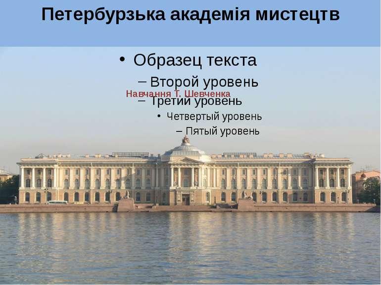 Петербурзька академія мистецтв Навчання Т. Шевченка