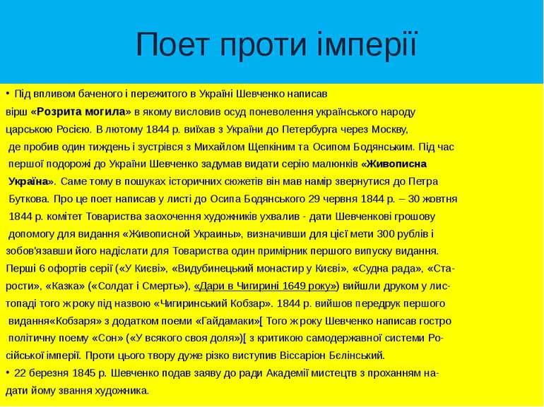 Поет проти імперії Під впливом баченого і пережитого в Україні Шевченко напи...