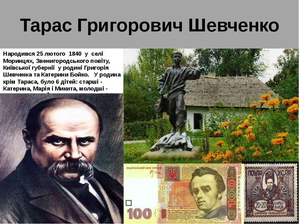 Тарас Григорович Шевченко Народився25лютого 1840 у селі Моринцях, Звениго...