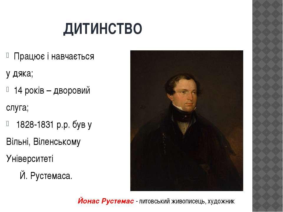 ДИТИНСТВО Працює і навчається у дяка; 14 років – дворовий слуга; 1828-1831 р....