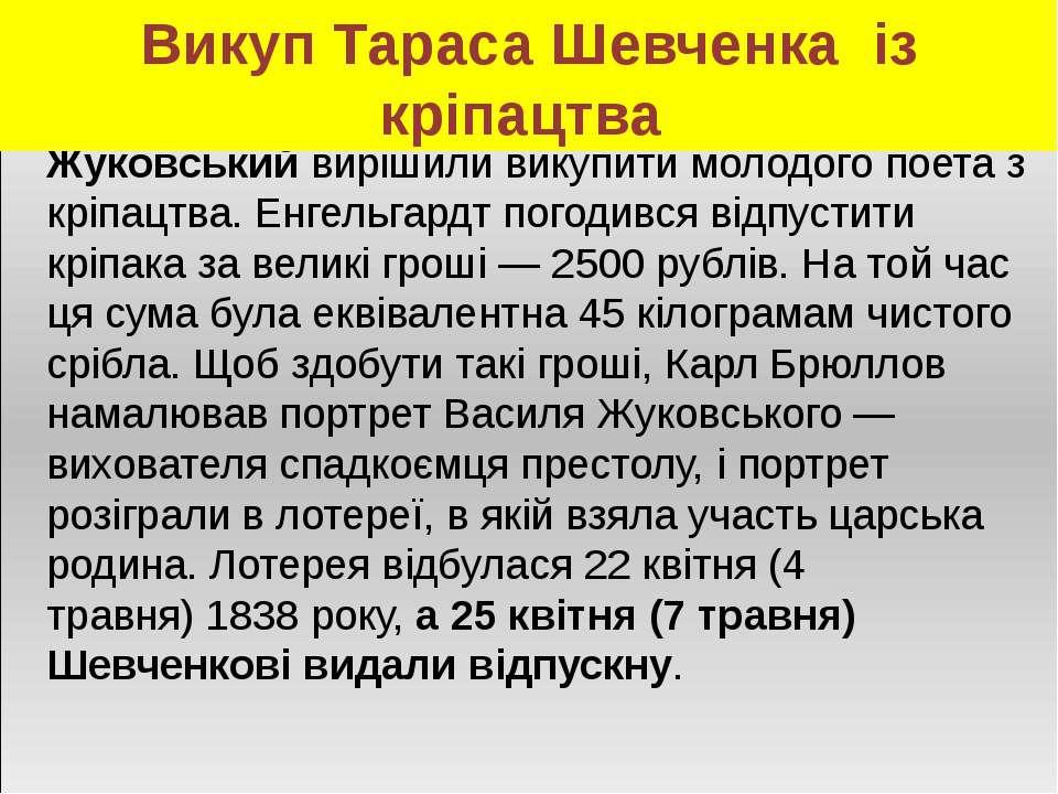 Навесні1838-гоКарл БрюлловіВасиль Жуковськийвирішили викупити молодого п...