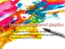 Використання фарб, які не містять токсичних речовин (зазвичай це фарби на осн...