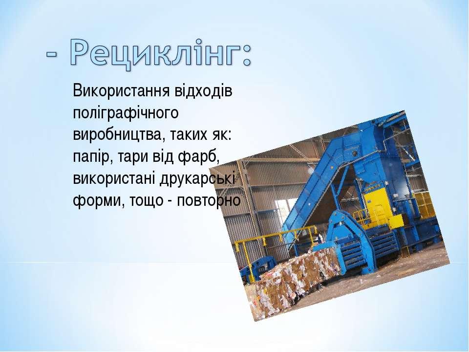 Використання відходів поліграфічного виробництва, таких як: папір, тари від ф...