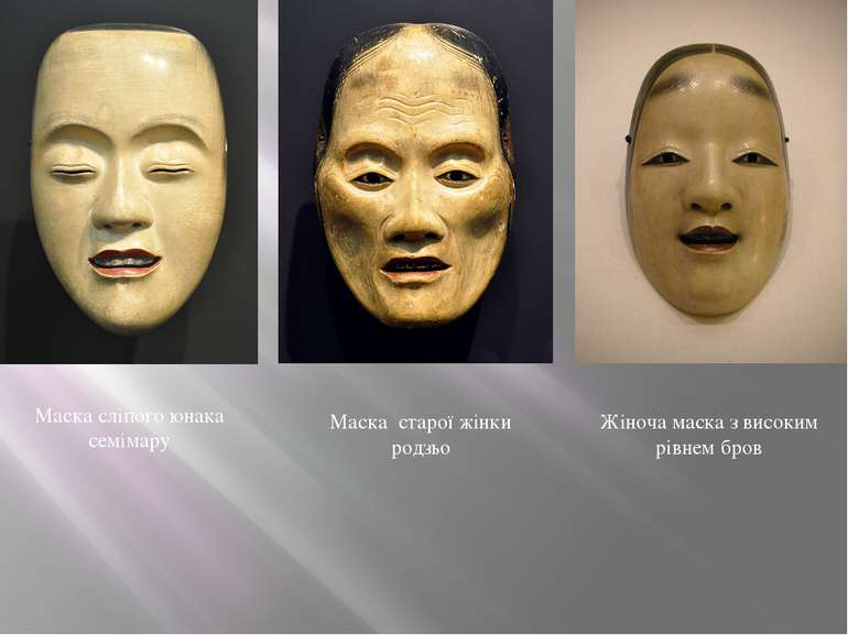 Маска сліпого юнака семімару Маска старої жінки родзьо Жіноча маска з високим...